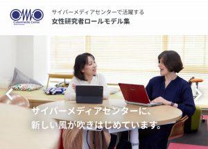 女性研究者ロールモデル集Webページ