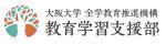 大阪大学 全学教育推進機構 教育学習支援部